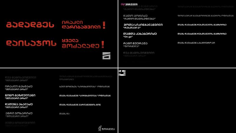 Четыре грузинских телеканала прервали вещание и требуют отставки премьер-министра