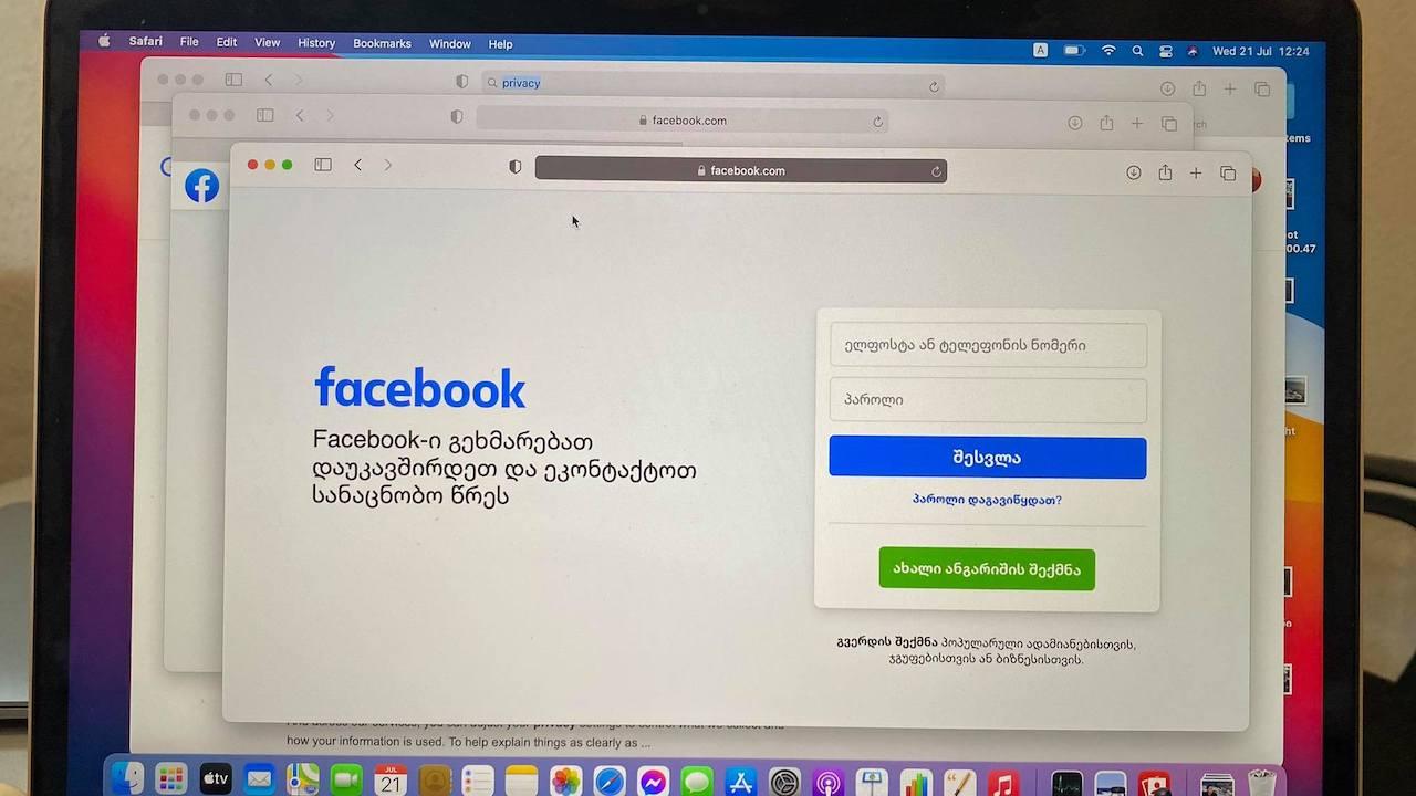 МВД Грузии задержало пять обвиняемых во взломе страниц в Facebook