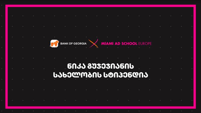 Miami Ad School Europe- ში ნიკა გუჯეჯიანის სახელობის სასტიპენდიო პროგრამაზე მიღება დაიწყო