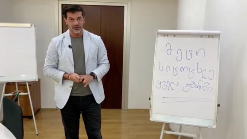 Каладзе презентовал предвыборный слоган