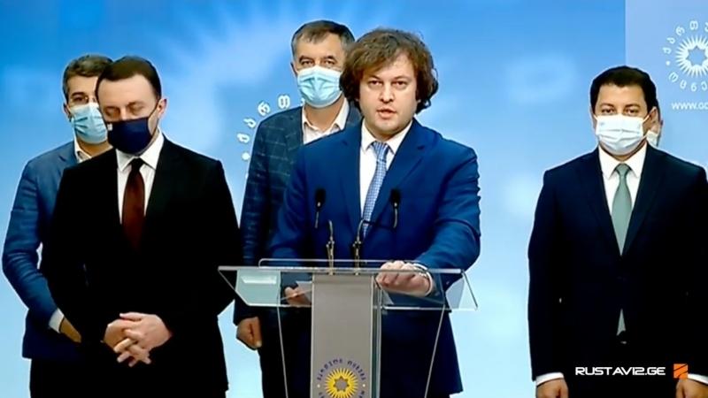 Грузинские НПО: «Решение «Мечты» продиктовано желанием сохранить власть»