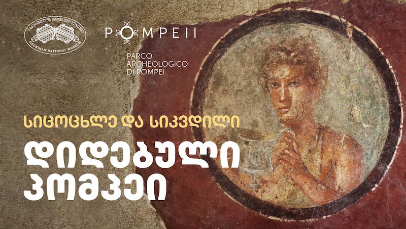"""""""სიცოცხლე და სიკვდილი – დიდებული პომპეი""""-პომპეის საგანძური ვანის არქეოლოგიურ მუზეუმში"""