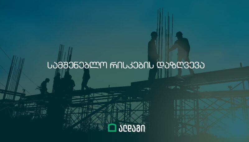ალდაგი სამშენებლო კომპანიებს სამშენებლო რისკების დაზღვევას სთავაზობს