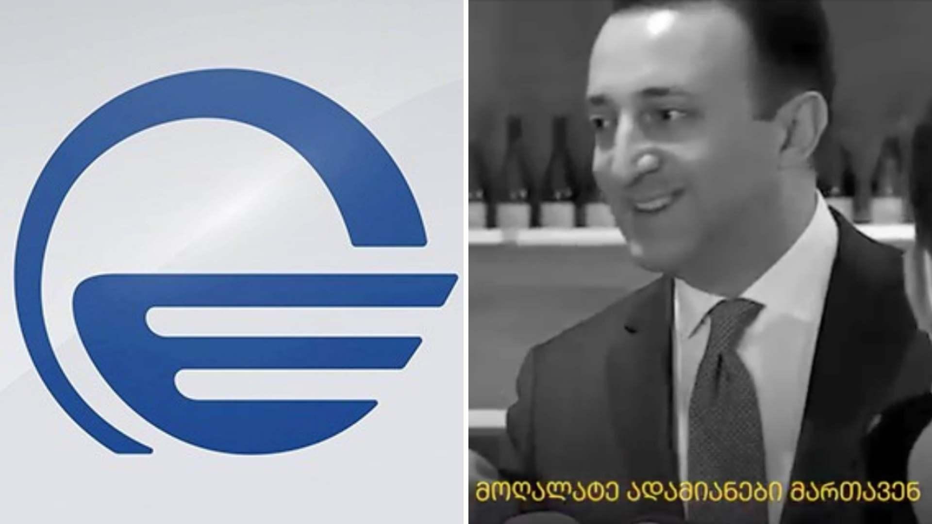 TV Imedi отказал «Еврогрузам» в размещении политической рекламы