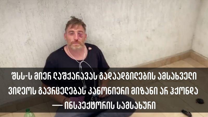 კანონიერი მიზანი არ ჰქონდა ლაშქარავას გადაადგილების ამსახველი ვიდეოს გავრცელებას — ინსპექტორი