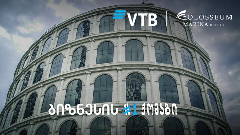 გამორჩეული არქიტექტურით აშენებული სასტუმრო კოლიზეუმ მარინა  – ვითიბი ბიზნესის #1 ქომაგი