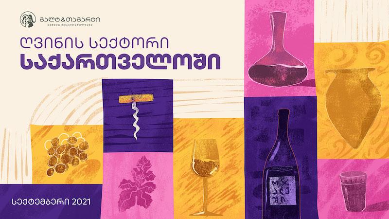 გალტ & თაგარტმა ღვინისა და სპირტიანი სასმელების სექტორზე მორიგი კვლევა გამოაქვეყნა