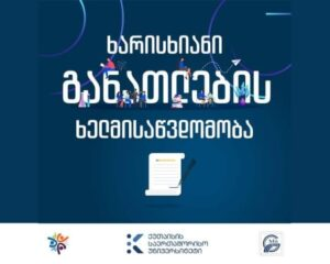 ჭიათურის მულიფუნქციური ცენტრის და ქუთაისის საერთაშორისო უნივერსიტეტის თანამშრომლობა