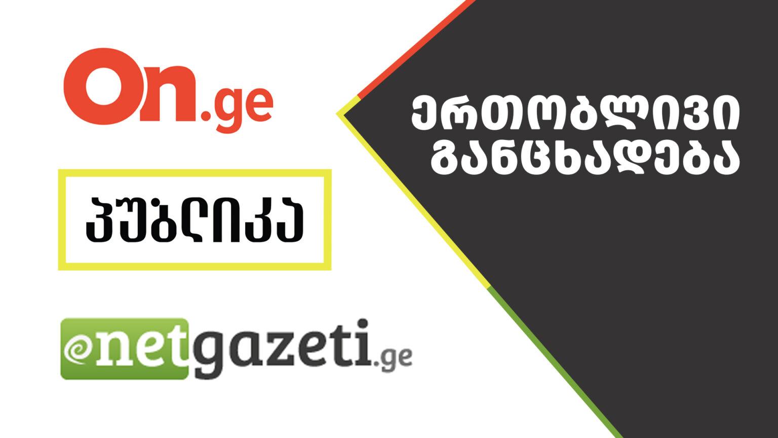 Заявление изданий Netgazeti, Publika и On.ge