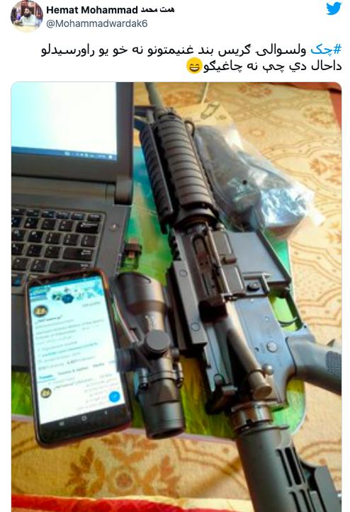 """იარაღი, ლეპტოპი და სმარტფონში გახსნილი """"ტვიტერი"""" —ტექნოლოგიებთან დამეგობრებული თალიბანის გამოხატულება. ფოტო გაავრცელა ანგარიშმა, რომლის მფლობელიც თავს """"ისლამური საამიროს რედაქტორად"""" წარადგენს"""