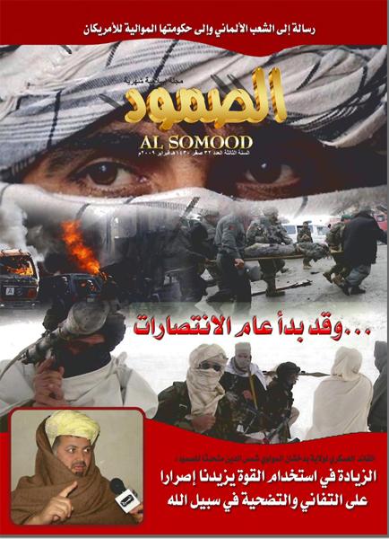 """""""ალ-სუმუდი"""" —თალიბანის ერთ-ერთი პროპაგანდისტული ჟურნალის გარეკანი. დაჯგუფების ჟურნალები განსხვავდება როგორც ენების, ისე თემატიკის მიხედვით, სამიზნე აუდიტორია კი, ავღანეთის მოსახლეობასთან ერთად, თალიბანის პოტენციური მხარდამჭერების არიან სხვა ქვეყნებში. """"ალ-სუმუდი"""" არაბულენოვანია."""