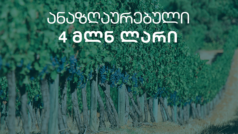 ალდაგი ფერმერებს 4 მილიონ ლარამდე თანხას უნაზღაურებს
