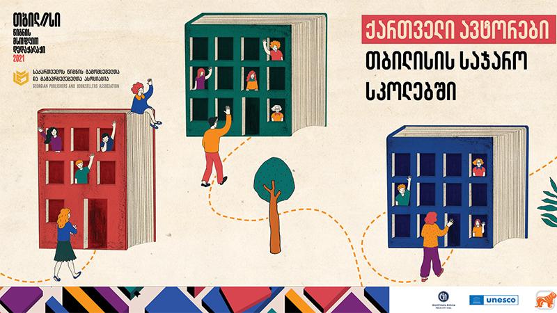 """""""თბილისი – წიგნის მსოფლიო დედაქალაქის"""" ფარგლებში ქართველი ავტორები სკოლებს ესტუმრებიან"""