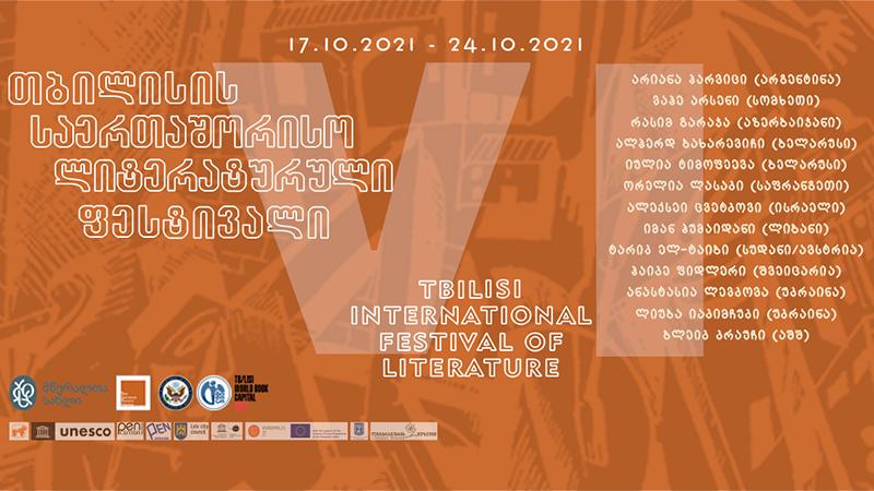 თბილისის მე-6 საერთაშორისო ლიტერატურული ფესტივალი – ქალაქი, როგორც სიმბოლო