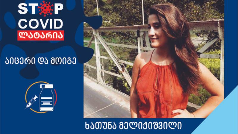 В Грузии девушка выиграла 10 000 лари в лотерее «Вакцинируйся и выграй»
