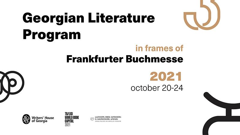 """""""თბილისი – წიგნის მსოფლიო დედაქალაქის"""" მხარდაჭერით, ახალი გერმანულენოვანი თარგმანები, ფრანკფურტის წიგნის ბაზრობაზე წარდგება"""