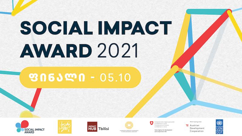 პროგრამა SOCIAL IMPACT AWARD-ის დაჯილდოების ცერემონია
